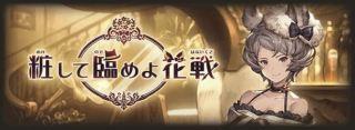 【グラブル】 シナリオイベント「粧して臨めよ花戦」開始&4月のグランブルーファンタジー