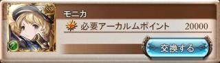 【グラブル】 SSRモニカがアーカルムポイントの交換にて実装 20000ポイントを多いと見るか少ないと見るか・・・