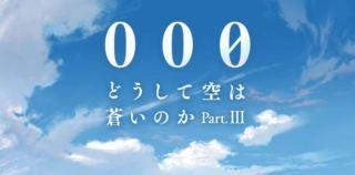 【グラブル】 「000(トリプルゼロ)」後編の感想 長きに渡る天司と堕天司の戦い・・・終結・・・