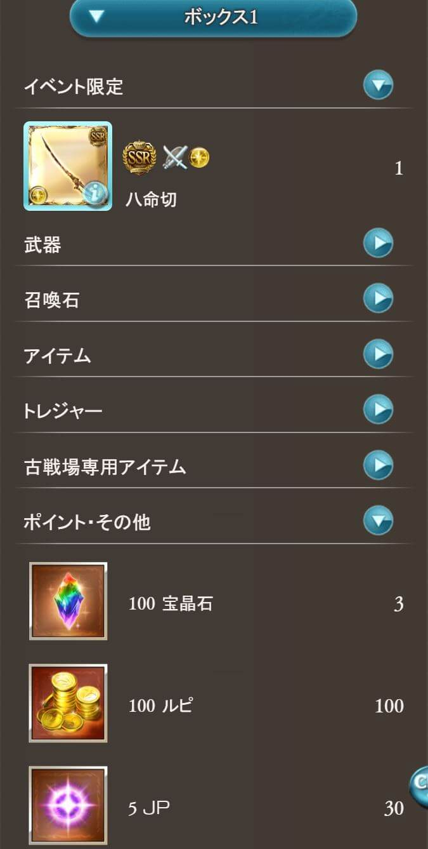 箱 戦果 44