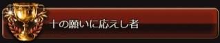 【グラブル】 約2年9ヶ月の時を経て・・・ 念願の十賢者総べ達成!