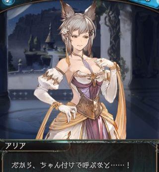 【グラブル】 アリアちゃんはお迎えできた・・・? そして、今後七曜の騎士は続いてリミキャラ化するのか?