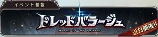 【グラブル】 新イベント「ドレッド・バラージュ」の開催迫る