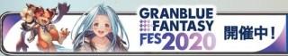 【グラブル】 グラブルフェス2020、1日目感想 ニオとエッセルの憂鬱・・・