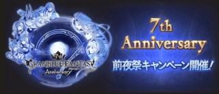 【グラブル】 7th Anniversary前夜祭キャンペーン開催 待ちに待ったヘイロー周回の始まりです・・・