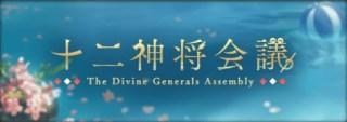 【グラブル】 シナリオイベント「十二神将会議」開催 そして7周年キャンペーン最後の勝負へ・・・