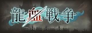 【グラブル】 シナリオイベント「龍血戦争」開催 ドラゴンとの関係がより深くなりそうな今後の展開?