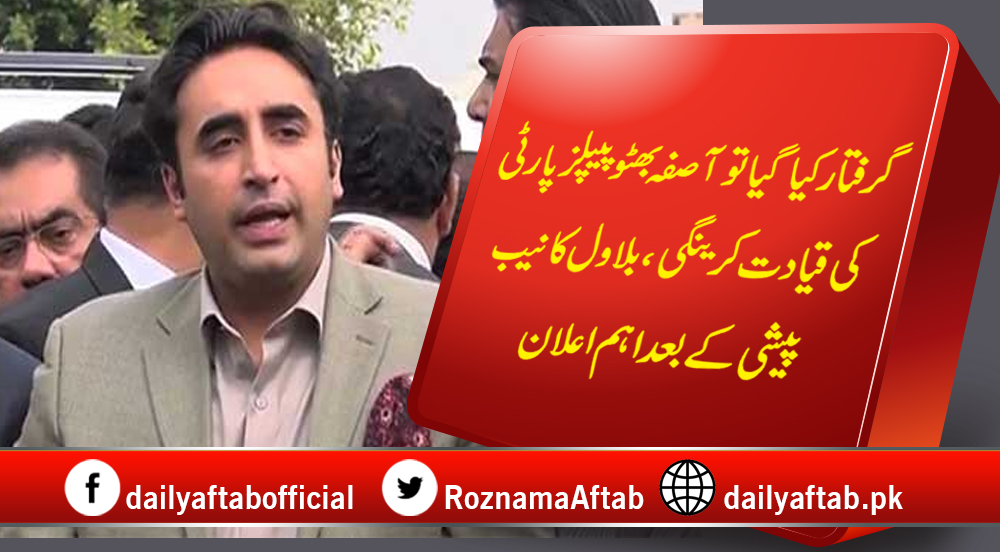 PPP, Bilawal Bhutto, Asifa Bhutto, Leadership, NAB, Arrest