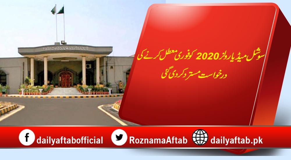 Social Media Rules, 2020, IHC, Plea, Reject, Media Case, Notices
