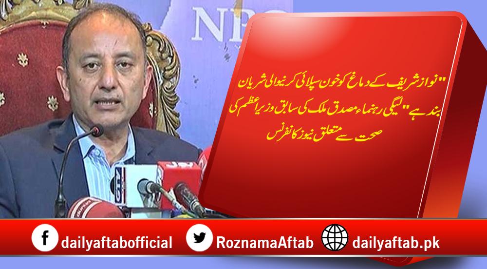 Nawaz Sharif, Health, London, Heart, Brain, Blood Supply Musaddiq Malik