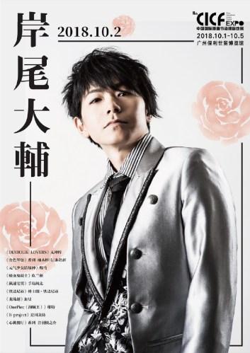 Japanese Voice Yoshihisa Oshio, Maikai Association Tekobaba STEP Ryoji 2018 CICF!