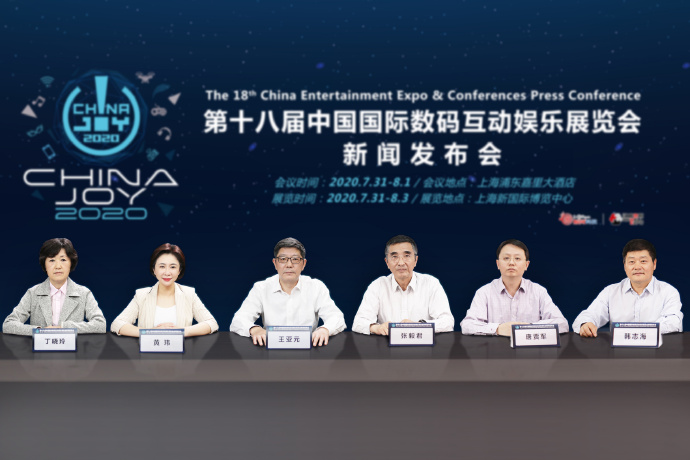 The eighteenth ChinaJoy exhibition will be held as scheduled-ChinaJoy will hold its first press conference in 2020