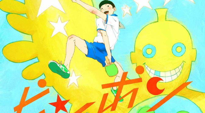 watch ping pong the animation anime