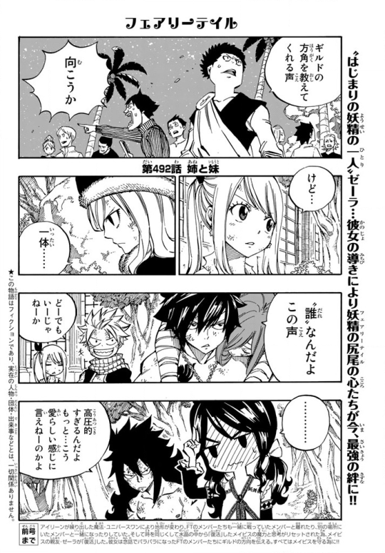 Fairy Tail 492 Hearing Zera