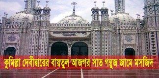 কুমিল্লা দেবীদ্বারের বায়তুল আজগর সাত গম্বুজ জামে মসজিদ
