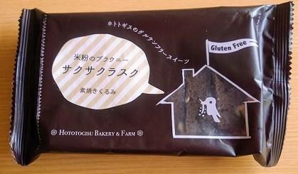 米粉のブラウニー サクサクラスク
