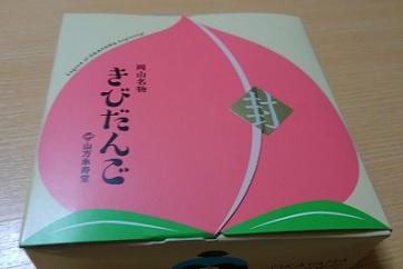 岡山名物きびだんご