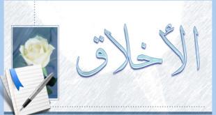 ''قرآن وحدیث کی روشنی میں مکارم اخلاق ''