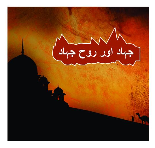 جہاد اور روح جہاد۔۔۔۔۔۔۔ ایک تبصرہ