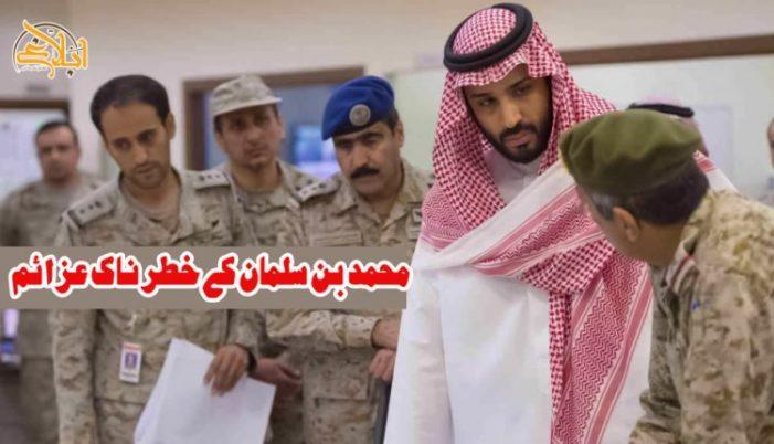 سعودی عرب کے اخوان مخالف اقدامات۔۔۔۔۔عاطف محمود