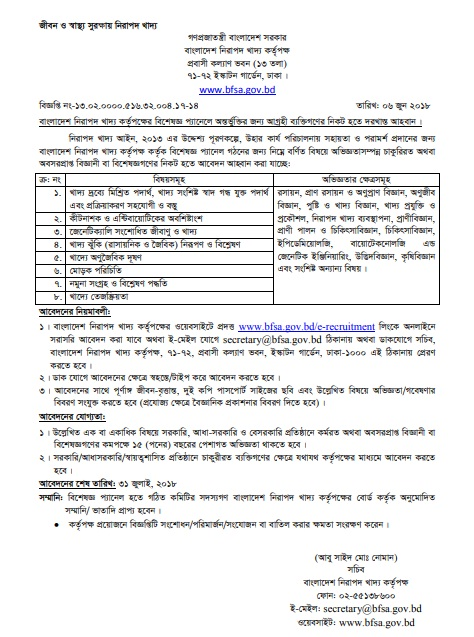BFSA Jobs Circular Apply