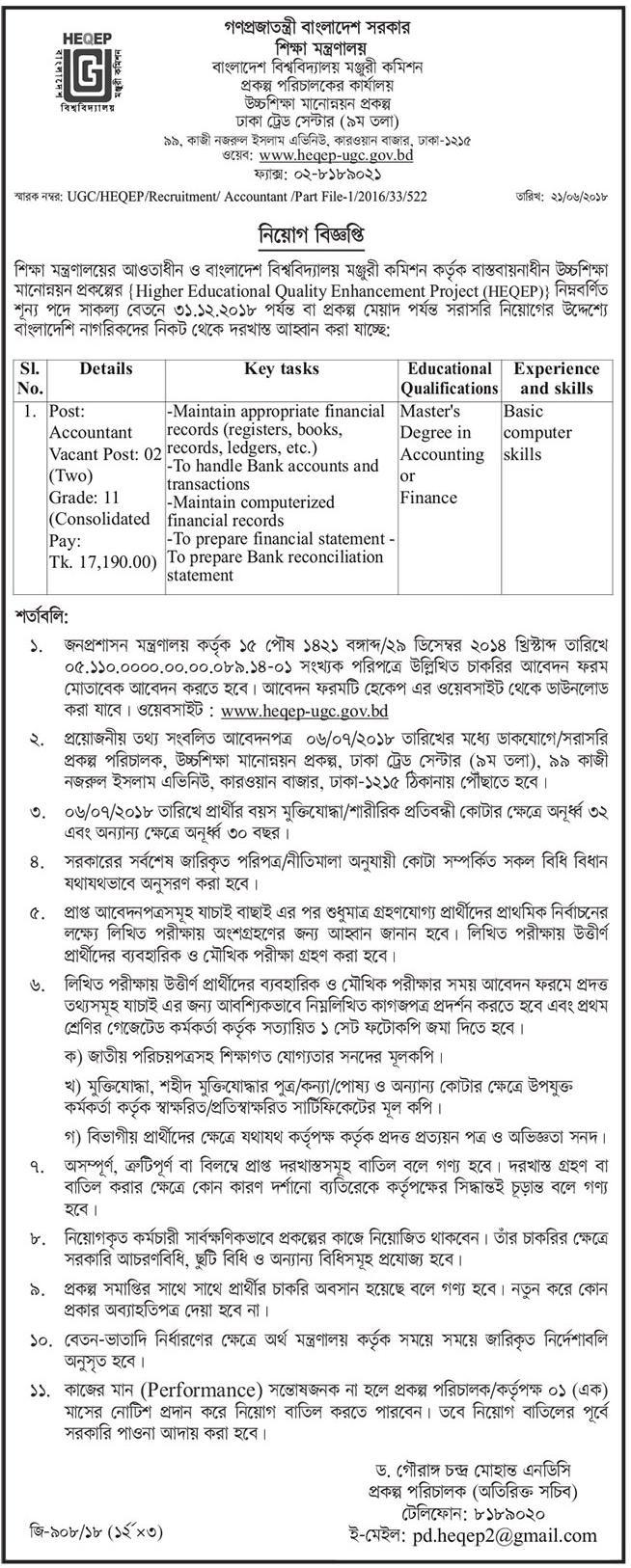 Ministry Education jobs Circular apply