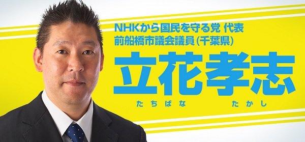 NHKをぶっ壊す!立花孝志のプロフィールがヤバい!NHKが政見放送で蒼白?