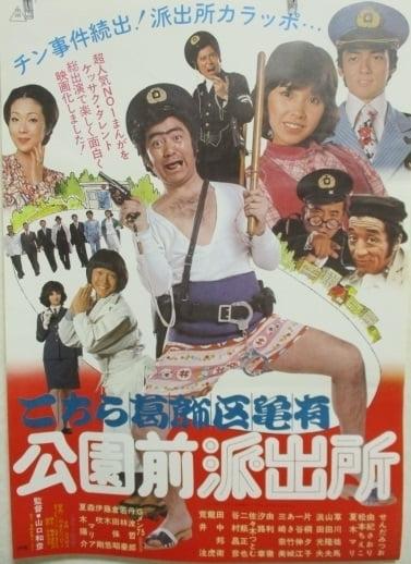 映画「こち亀」せんだみつお主演版の詳細!ネタバレ的に内容をご紹介!
