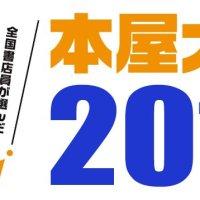 2017年 本屋大賞 イメージ