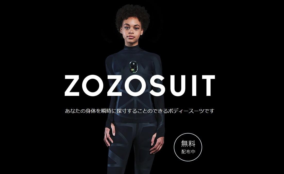 ZOZOSUIT(ゾゾスーツ)とは?いつ届く?注文多く生産追いつかず!