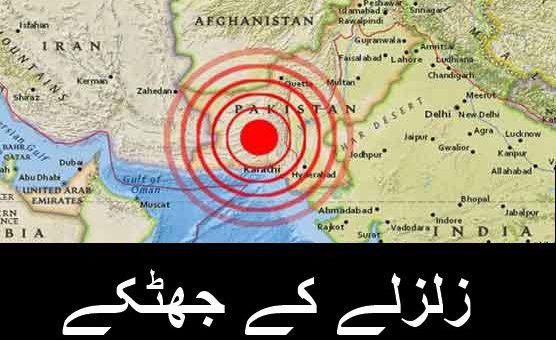 اہم خبر: ملک میں زلزلے کے شدید جھٹکے