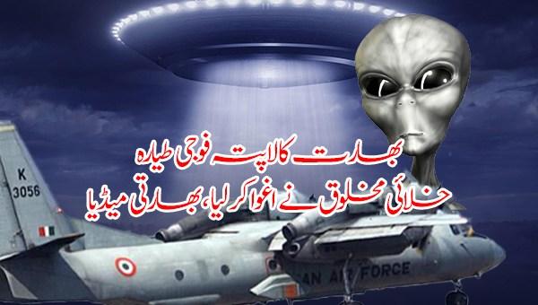 بھارت کا لاپتہ فوجی طیارہ خلائی مخلوق نے اغوا کر لیا ہے، بھارتی میڈیا