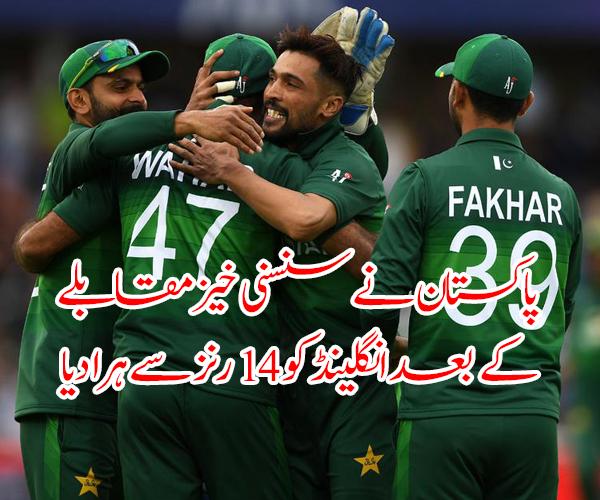پاکستان نے سنسنی خیز مقابلے کے بعد انگلینڈ کو 14 رنز سے ہرا دیا