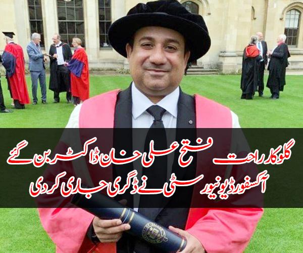 گلوکار راحت فتح علی خان ڈاکٹر بن گئے، آکسفورڈ یونیورسٹی نے ڈگری جاری کر دی
