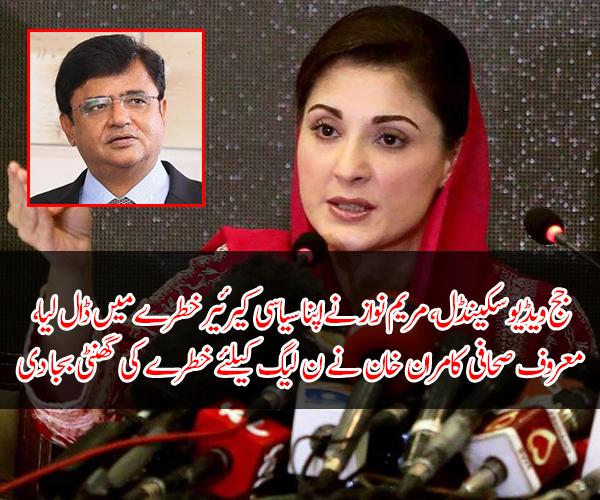 جج ویڈیو سکینڈل، مریم نواز نے اپنا سیاسی کیرئیر خطرے میں ڈال لیا، معروف صحافی کامران خان نے ن لیگ کیلئے خطرے کی گھنٹی بجا دی