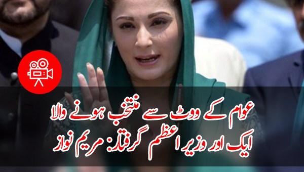 آپ کے ووٹ سے منتخب ہونے والا ایک اور وزیر اعظم گرفتار: مریم نواز