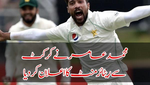 محمد عامر نے کرکٹ سے ریٹائرمنٹ کا اعلان کر دیا
