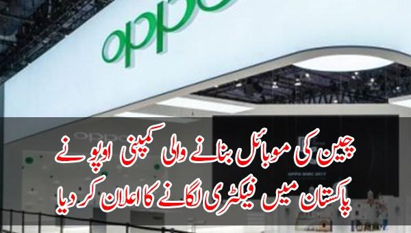 چین کی موبائل بنانے والی کمپنی OPPO نے پاکستان میں فیکٹری لگانے کا اعلان کر دیا