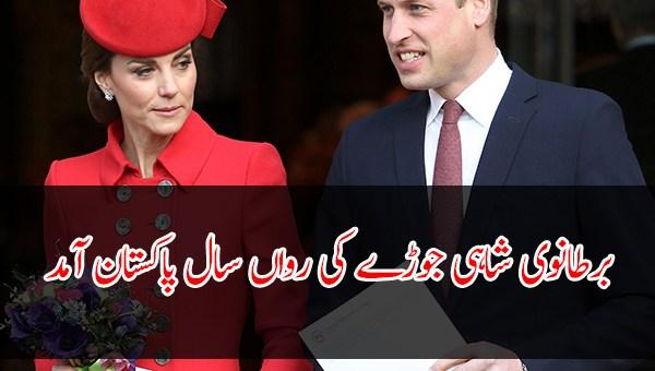 برطانوی شاہی جوڑے کی رواں سال پاکستان آمد