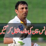 younis_khan_mother