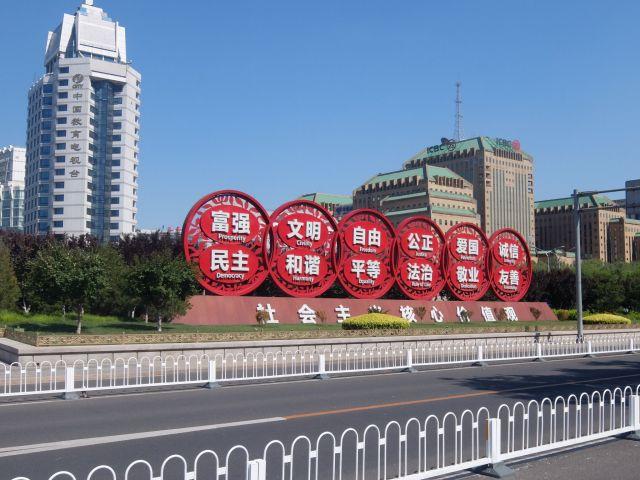 中国のプロパガンダの宣伝がすごい :: デイリーポータルZ