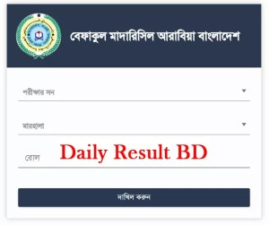 42th Befaq Result 2019 Qaqmi Madrasah Bangladesh