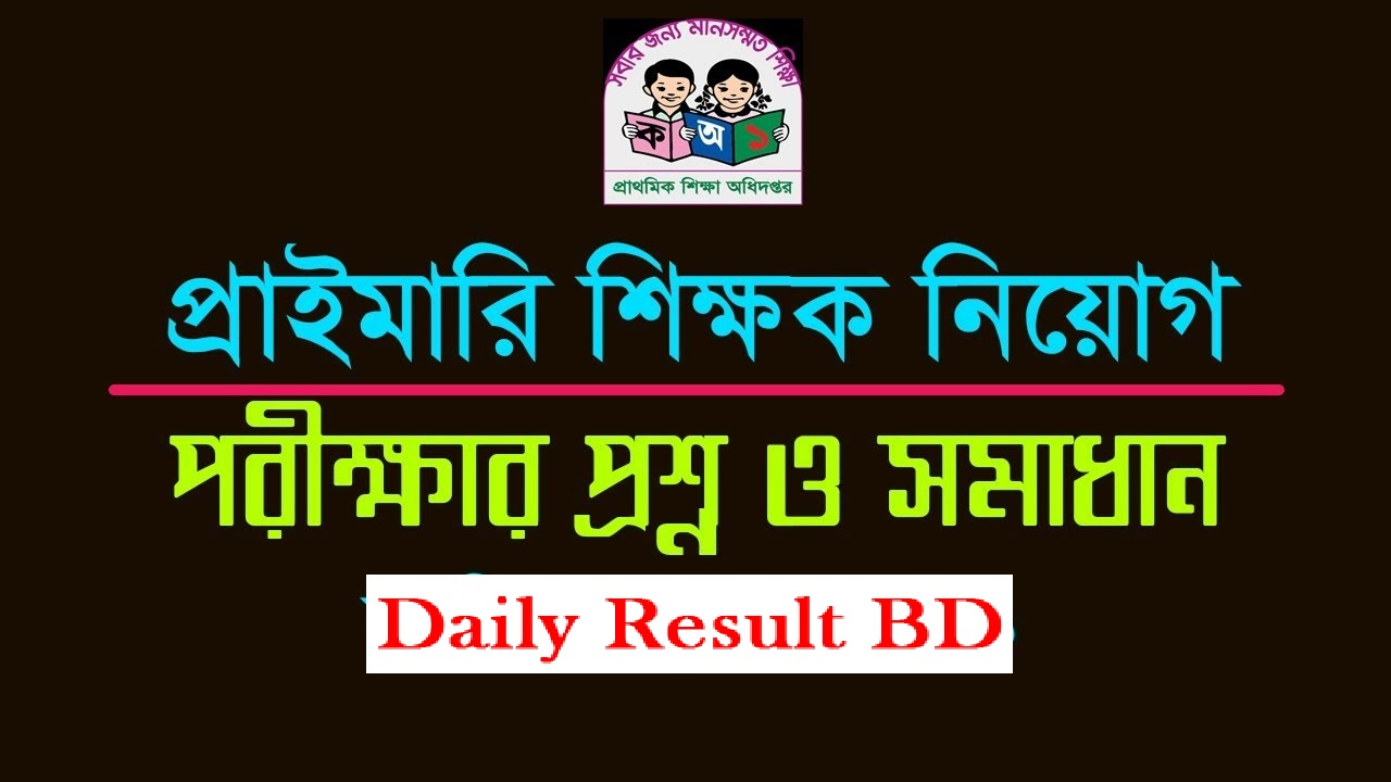 Primary School Assistant Teacher Exam Question Answer Result