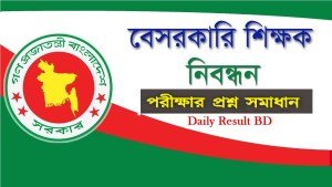 16th NTRCA Written Exam Question Solution Result 2019