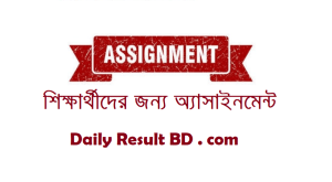 HSC Assignment Answer 2021 PDF Download class 11-XI