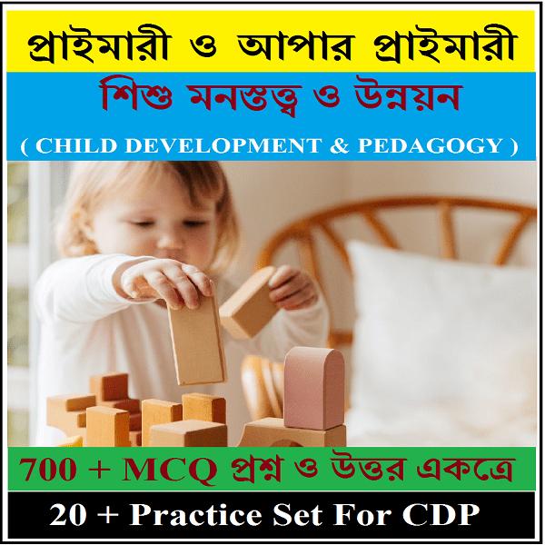 Child Development & Pedagogy Full Guide in bengali version ( PTET + UPPER TET )