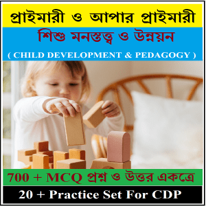 Child Development & Pedagogy Full Guide in bengali version ( PTET + UPPER TET )