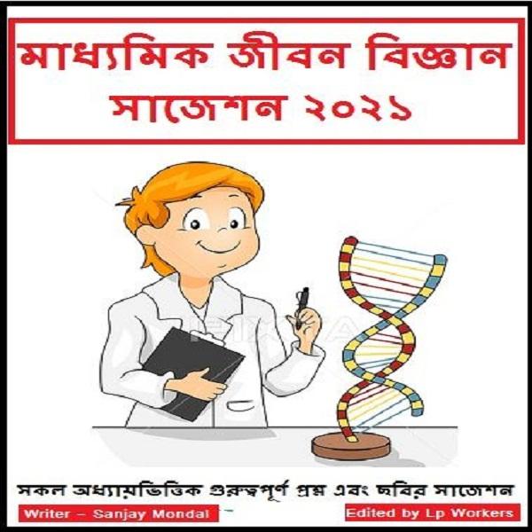 Madhyamik Life Science Suggestion 2021 ( WBBSE )