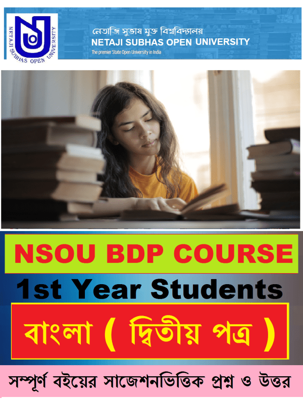 NSOU BDP Bengali Study Material 2nd Paper Download ( Soft Copy )