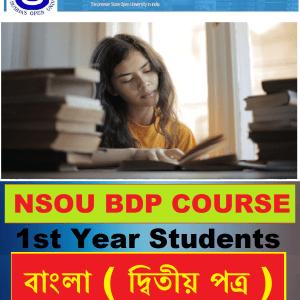 NSOU BDP Bengali Study Material 2nd Paper Download ( Soft Copy )